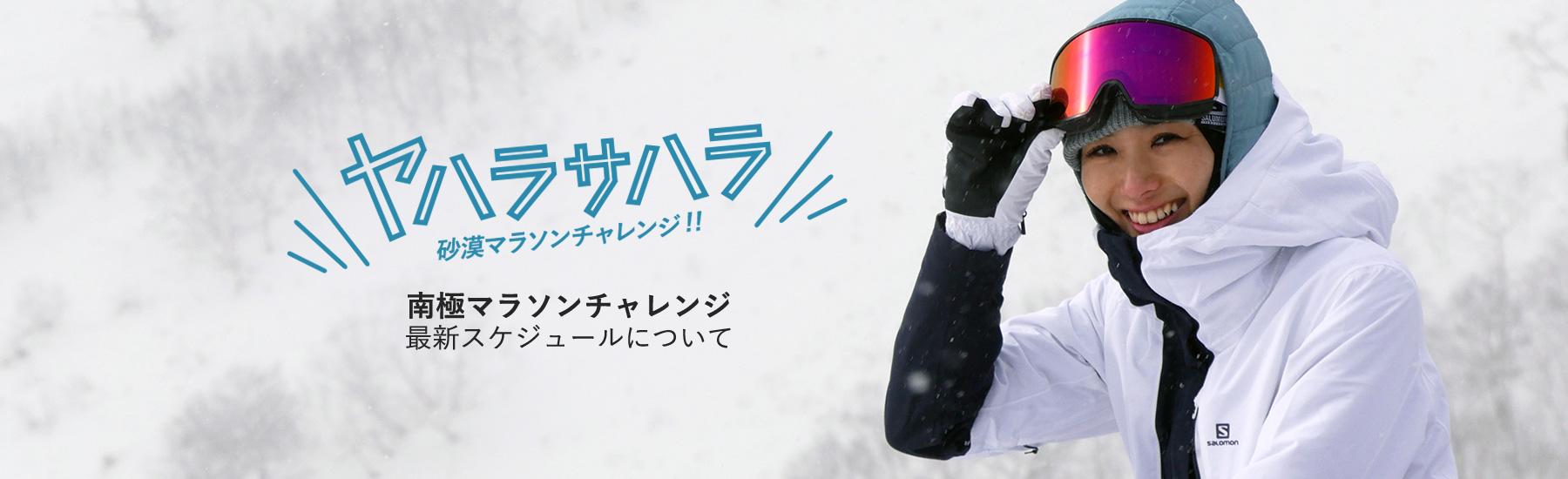 ヤハラサハラ 南極マラソンチャレンジ 最新スケジュールについて