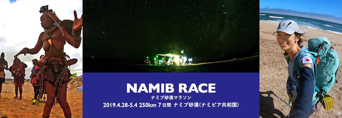 ナミブ砂漠マラソン