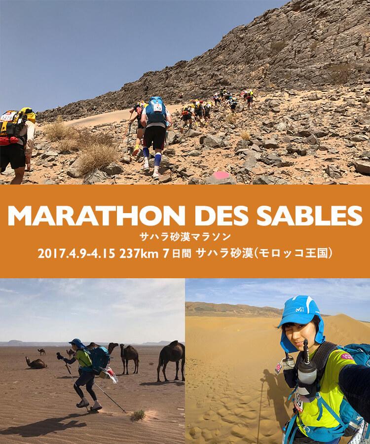 サハラ砂漠マラソン